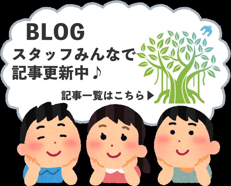 がじゅまる学童ブログ