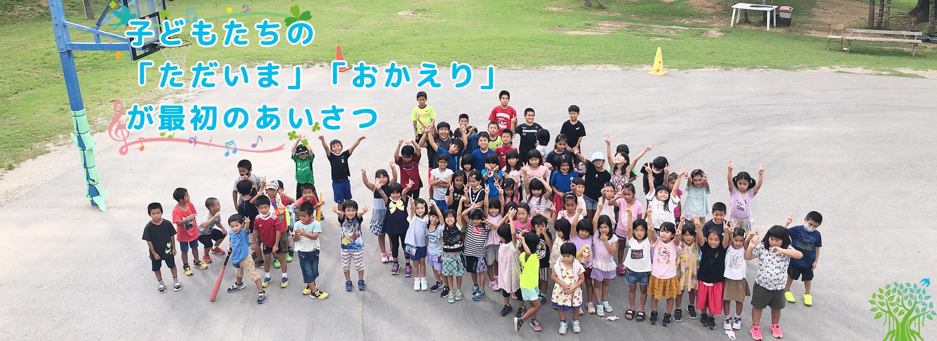 今帰仁村 学童 がじゅまる学童